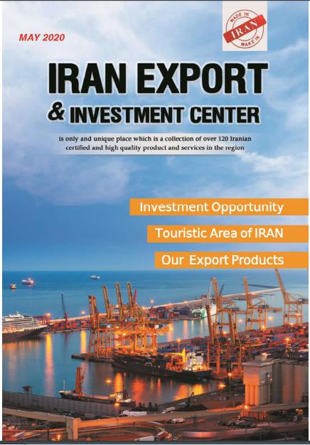 Членство в экспортном центре Ирана