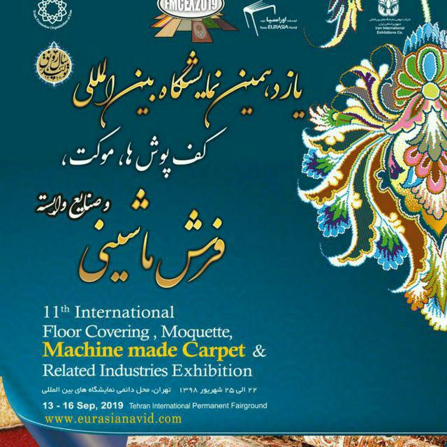 The 11th international floor covering, Moquette ,Machine made carpet and  related industries exhibition